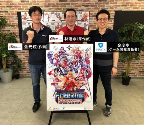 原作者の林達永さんと金光鉉さんが韓国より緊急来日!