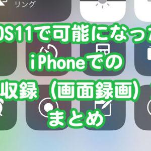 iOS11で可能になったiPhoneでの動画収録(画面録画)方法まとめ