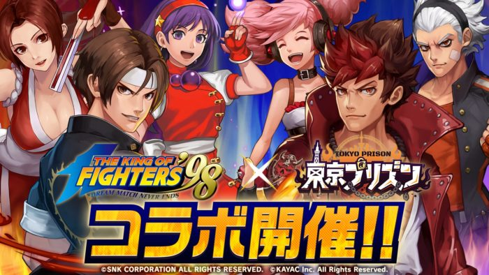 東京プリズン、8月6日より『THE KING OF FIGHTERS '98』とコラボイベント開催決定!