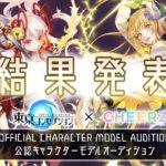 『東京コンセプション』×『CHEERZ』公認キャラクターモデルオーディション結果発表!
