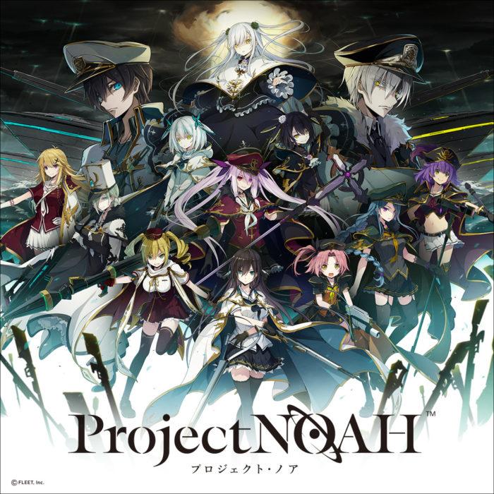 『Project NOAH - プロジェクト・ノア -』公式サイト OPEN と事前登録が開始!
