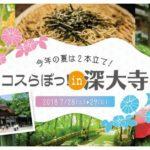 コスらぼっ!in深大寺 7月28日(土)・29日(日)