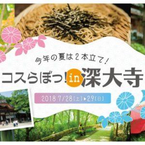 『コスらぼっ!in深大寺』の開催間近!今回は7月28日、29日と開催!