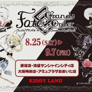 キデイランド4店舗で「FGO Design produced by Sanrio」フェアが開催!