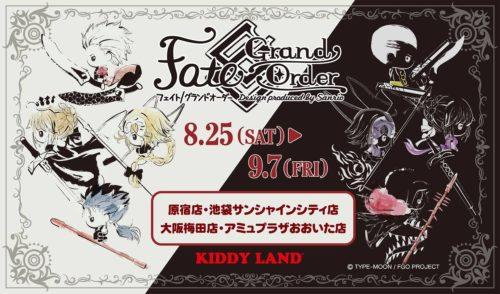 FGO Design produced by Sanrio