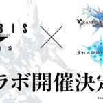 『ANUBIS ZONE OF THE ENDERS : M∀RS』がグラブル、シャドバとのコラボを8月下旬に開催決定!