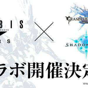 『ANUBIS ZONE OF THE ENDERS : M∀RS』がグラブル、シャドバとのコラボを8月下旬に開催決定!