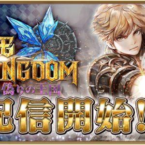本日8月23日(木)、遂に『ファイブキングダム―偽りの王国― 』の配信開始!