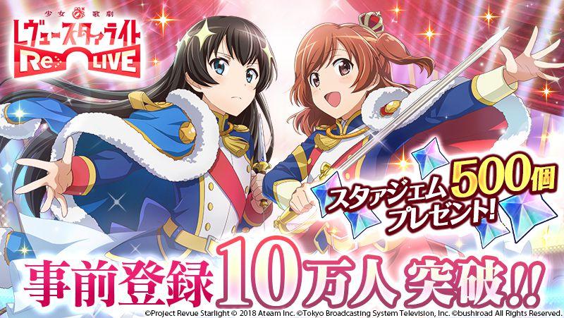 『少女☆歌劇 レヴュースタァライト -Re LIVE-』(スタリラ)