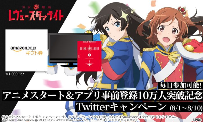 TVアニメスタート&事前登録10万人突破記念Twitterキャンペーン