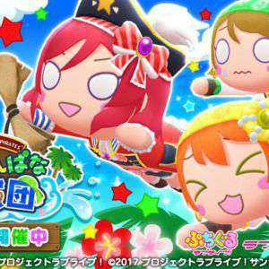 ぷちぐるラブライブ!、新イベント「まきりんぱな海賊団」と新ガチャ「夏色えがおで1,2,Jump!」を開始!さらに「ぷちぐる映えフォトコンテスト」開催