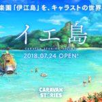 キャラスト、沖縄県伊江島とのコラボイベント「イエ島」に新エリアと物語を追加!さらに期間限定の新レイドボス「ミズウニ魔獣」も登場!