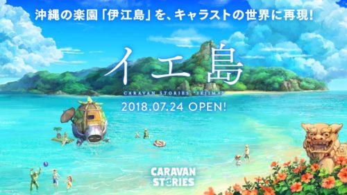 キャラスト、沖縄県伊江島とのコラボイベント「イエ島」に新エリアと物語を追加!
