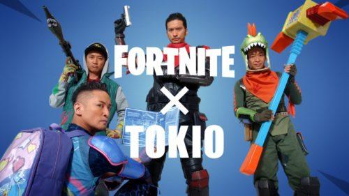 フォートナイト、TOKIOを起用した大型プロモーションを実施!