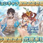 グラブル、ディアンサやコルワなど、水着キャラクターの復刻ガチャが開催!