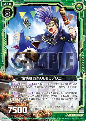 Z/X プロモーションカード P25-010「愉快なお祭りBBQプリニー」