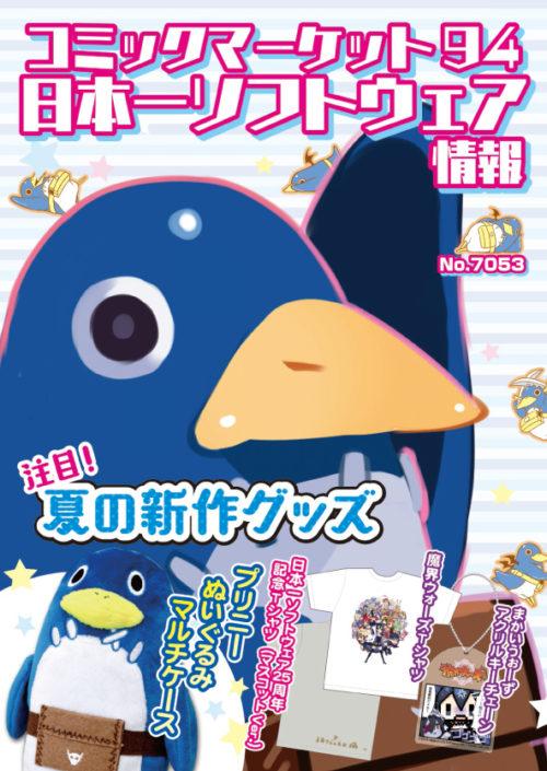 日本一ソフトウェアコミックマーケット94販売情報チラシ