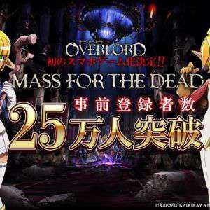 『オバロ』原作のスマホアプリ『MASS FOR THE DEAD』の事前登録25万人を突破!TVCMも放送開始!