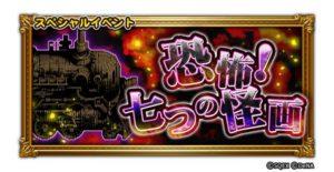 FFRK、スペシャルイベン「恐怖!七つの怪画」開催決定!さらに『FFXI』のイベントに新たな英雄が登場!