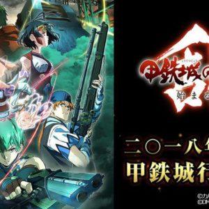 『甲鉄城のカバネリ -乱-』公式サイトリニューアルと、最新情報公開までのカウントダウンが開始!