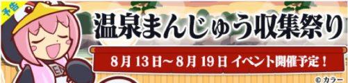 """コラボ収集イベント""""温泉まんじゅう収集祭り""""概要"""