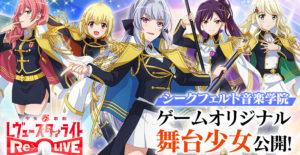 スタリラ、ゲームオリジナルの舞台少女たちを追加公開! 「東京ゲームショウ2018」に出展