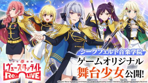 『少女☆歌劇 レヴュースタァライト -Re LIVE-』ゲームオリジナルの舞台少女たちを追加公開!
