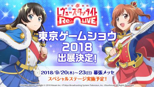 「東京ゲームショウ2018」にてスタリラ出展決定!