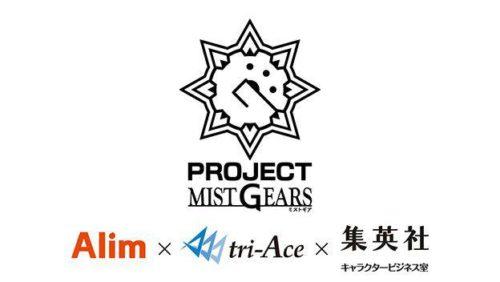 エイリム × トライエース × 集英社によるProject「MIST GEARS」が発表!