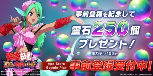 App Storeの予約注文/Google Play事前登録開始を記念して霊石250個プレゼント
