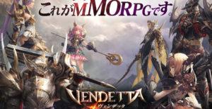 最高峰のクオリティで凌駕する、MMORPG『ヴェンデッタ』が本日より事前登録受付開始!