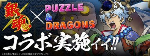 パズル&ドラゴンズ&『銀魂』