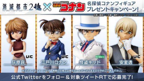 抽選で名探偵コナンに登場するキャラクターのフィギュアをプレゼント