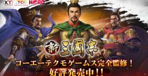 コーエーテクモゲームス完全監修の『新三國志』が8月20日より正式配信スタート!