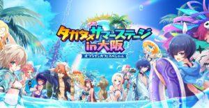 8月25日(土)から「タガタメサマーステージ in 大阪」の開催が決定!ゲストに人気コスプレイヤー桃月なしこさんも登場