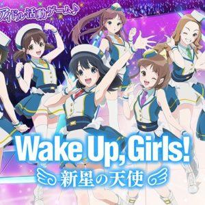 『Wake Up, Girls! 新星の天使』が本日より提供開始!