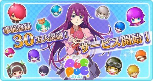 「〈物語〉シリーズ ぷくぷく」のサービス開始が本日8月21日に開始!