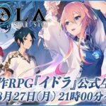 セガ新作RPG『イドラ ファンタシースターサーガ』初の公式生放送番組 8月27日(月)21時より放送決定!