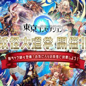 東京コンセプションにて、キャラクター人気投票「妖怪大選挙」が開催!