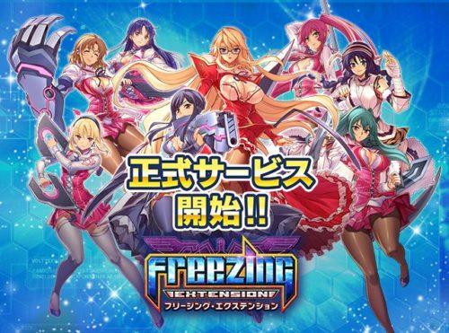 フリージング エクステンション、本日8月23日(木)に正式サービス開始!