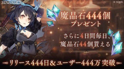 リリース444日&444万ユーザー突破記念キャンペーン