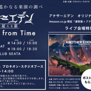 「アナザーエデン オフィシャルライブ Faraway from Time」の開催を記念してライブグッズの販売が決定!