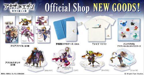「アナザーエデン Official Shop」新グッズ