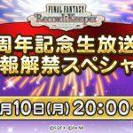 第11回公式生放送「4周年記念生放送 情報解禁スペシャル」