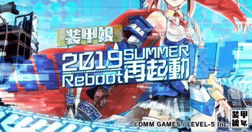 """DMMGAMES × レベルファイブ、『装甲娘』の""""再起動""""ティザーサイトがオープン!!"""