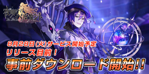 SRPG『夜明けのベルカント』が8月27日より事前ダウンロードを開始!