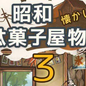累計800万DLの「昭和駄菓子屋物語」から新作「昭和駄菓子屋物語3」の配信開始!