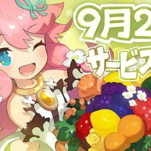 Cygames x 任天堂の共同開発『ドラガリアロスト』サービス開始日が9月27日に決定!
