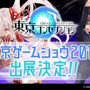 ユナイテッド、新作アプリの『東京コンセプション』を東京ゲームショウ2018に出展決定!