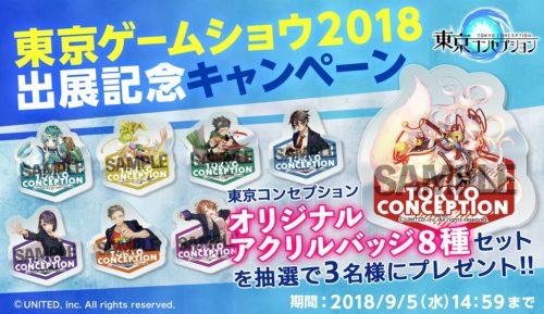 「東京ゲームショウ2018」出展記念!